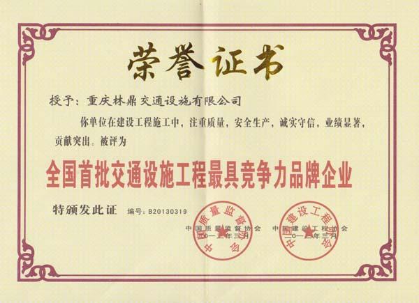 荣誉证书--首批竞争力企业