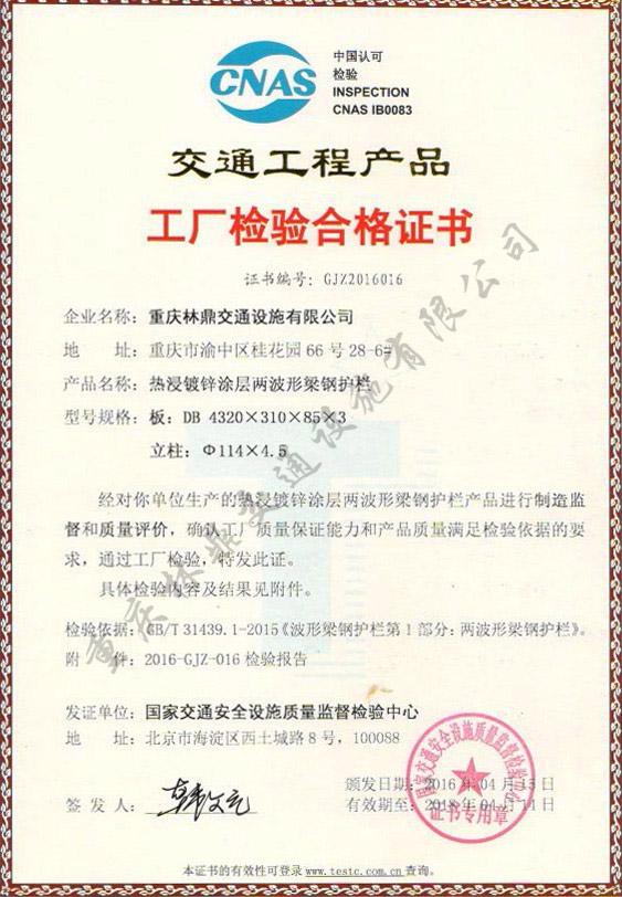 交通工程产品工厂检验合格证书