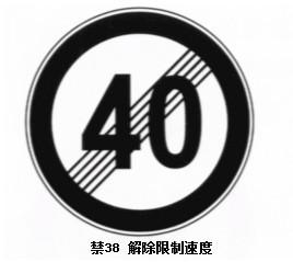 巫山禁止标志