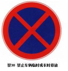 潼南禁止标志
