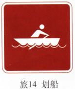 巴南旅游标志牌