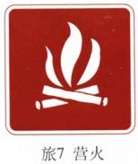 万盛旅游标志牌