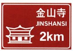 忠县旅游标志牌