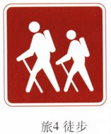 云阳旅游标志牌