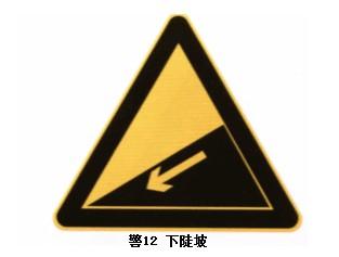 巴南警示标志牌