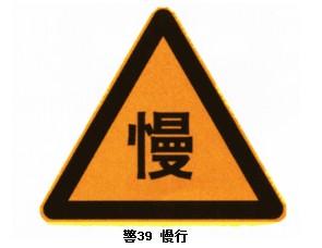 大足警示标志牌