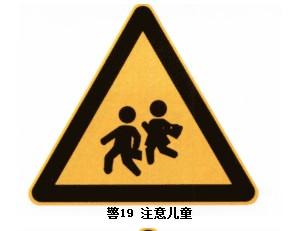 铜梁警示标志牌