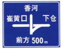 巫山道路指路牌